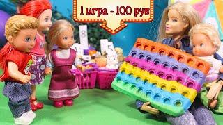 Самый большой поп-ит. Кто его выиграет? Куклы Мама Барби