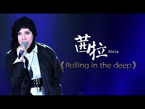我是歌手-第二季-第11期-Shila Amzah茜拉《Rolling in the deep》-【湖南卫视官方版1080P】0321