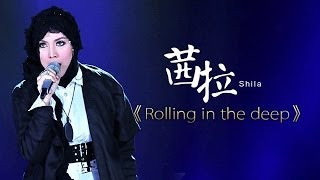 我是歌手-第二季-第11期-Shila Amzah茜拉《Rolling in the deep》-【湖南卫视官方版1080P】20140321