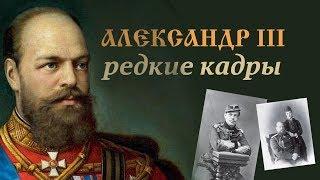 видео Биография императора Александра III Александровича