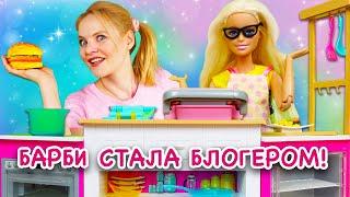 Новая кухня для Барби— Кукла Барби решила стать блогером! —Лучшие подружки делают ремонт и готовят