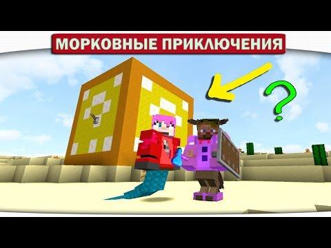 НАШЛИ ОГРОМНЫЙ ЛАКИ БЛОК!! 13 - Морковные приключения (Minecraft Lets Play)