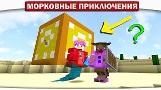 НАШЛИ ОГРОМНЫЙ ЛАКИ БЛОК!! 13 - Морковные приключения (Minecraft Let's Play)