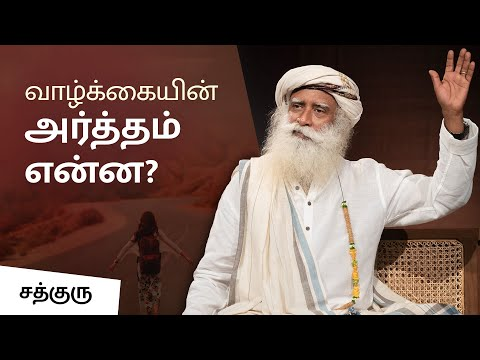 What are you looking for meaning in tamil