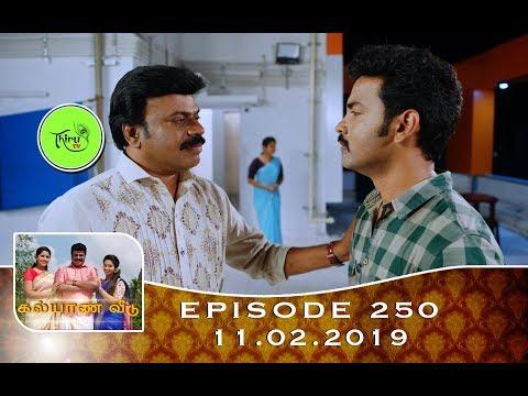 Kalyana Veedu | Tamil Serial | Episode 250 | 11/02/19 |Sun Tv |Thiru Tv