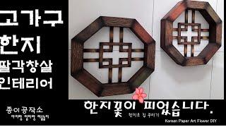 #한지공예 인테리어소품  만들기/한지 고가구 인테리어 …