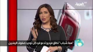 أغنية يمنية تدعو إلى الوحدة