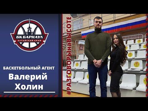 #РАЗГОВОРЫнаВЫСОТЕ с баскетбольным агентом Валерием Холиным