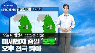 [날씨] 6월 1일_오늘(월) 미세먼지 종일 '…