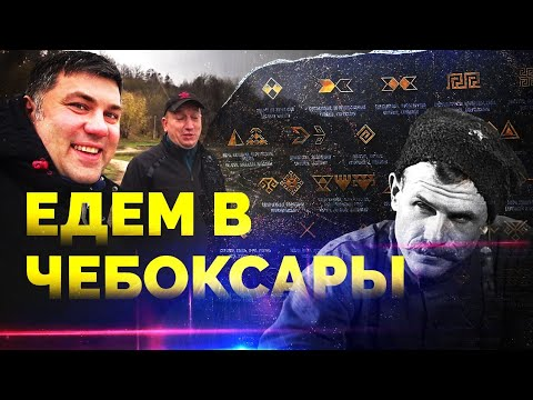 Чебоксары экскурсия. Чапаев, Остап Бендер и углехождение! Ч1