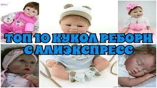 Обложка на видео о ТОП 10 КУКОЛ РЕБОРН С АЛИЭКСПРЕСС