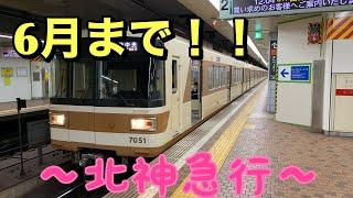 【6月で市営地下鉄】北神急行7000系新神戸発車シーン