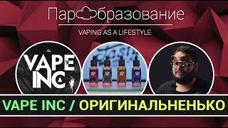 Vape inc - самая оригинальная линейка жидкостей для электронных сигарет