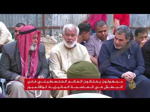 اغتيال العالم الفلسطيني فادي البطش بالعاصمة الماليزية