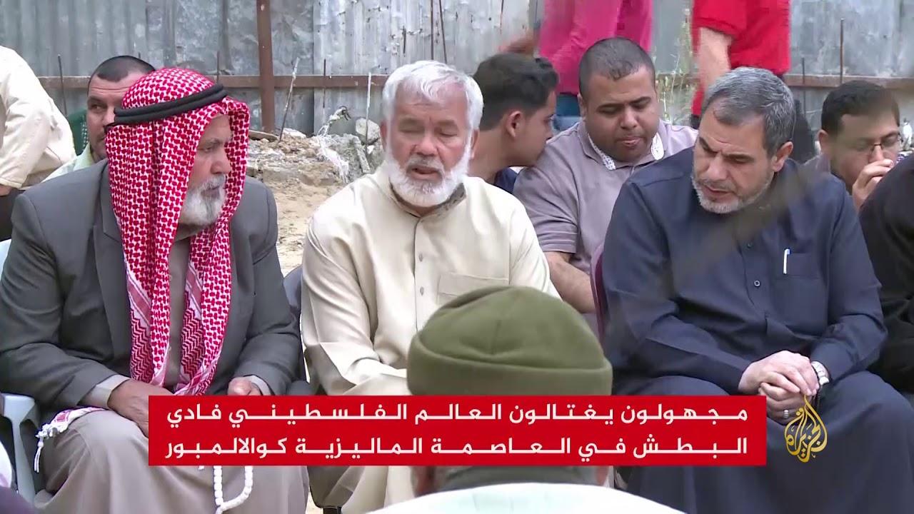 الجزيرة:اغتيال العالم الفلسطيني فادي البطش بالعاصمة الماليزية