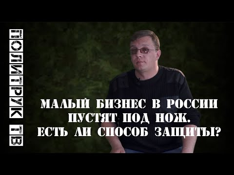 Малый бизнес в России пустят под нож. Есть ли способ защиты? Выборы 2019