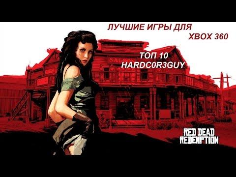 Лучшие игры для XBOX 360 ТОП 10