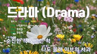 [은성 반주기] 드라마(Drama) - 나인뮤지스(Nine Muses)