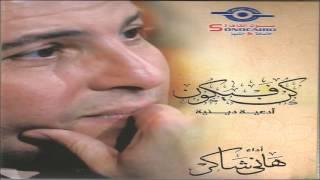 هاني شاكر - روحي في عز الألم | 2016 | (Hany Shaker - Rohy Fi Ezz Alalam (Official Audio