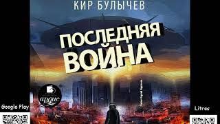 Последняя война. Кир Булычёв .Аудиокнига. Фантастика