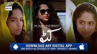 Katto Episode 47 ( Teaser ) - Top Pakistani Drama
