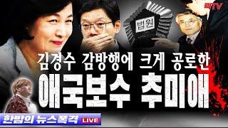 7.21(수)○ 사회적 지위높은 김경수 징역2년 도지사…