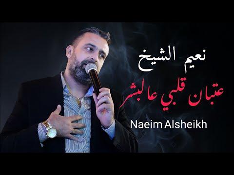 Naeim Alsheikh /نعيم الشيخ / هذا الحلو/ عتبان قلبي