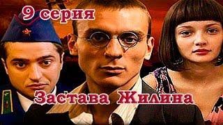Военный сериал - Застава Жилина 9 серия (2008) HD
