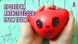 Антистрессы своими руками от Трум Трум / Проверка рецептов