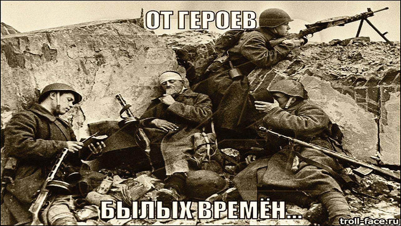 Картинки по запросу ОТ ГЕРОЕВ БЫЛЫХ ВРЕМЁН