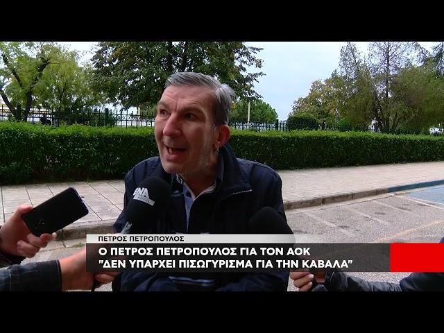 Πέτρος Πετρόπουλος   Δεν υπάρχει πισωγύρισμα για την Καβάλα