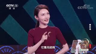 [中国诗词大会]罗隐不甘寄人篱下 寓情《鹦鹉》表达郁愤| CCTV