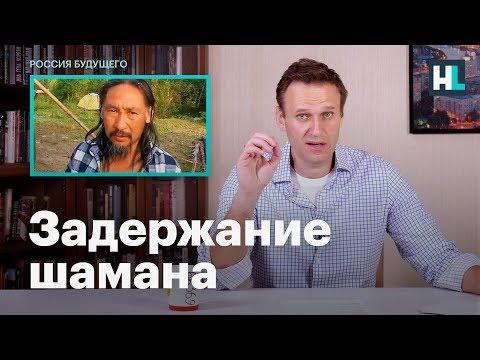 Навальный о ситуации с якутским шаманом