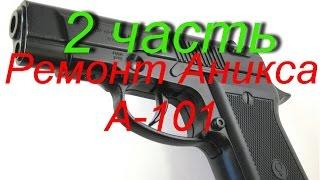 Ремонт АНИКС А 101 ЧАСТИНА 2