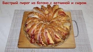 Быстрый пирог из батона с ветчиной и сыром