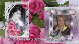 Дарите женщинам цветы(, 2014-03-07T23:20:48.000Z)