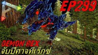 BGZ - ARK: Survival Evolved EP#299 ...
