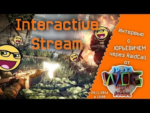 (Юрьевич) Interactive Stream через RaidCall от ID 12