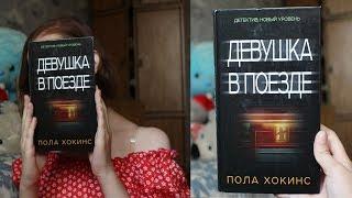 Книжный обзор: Пола Хокинс - Девушка в поезде | by DL