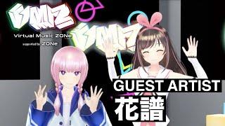 【ゲスト:花譜】VMZ supported by ZONe #01
