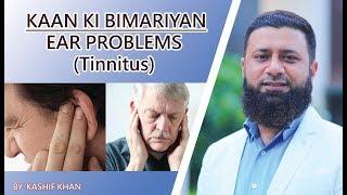 Tinnitus (Ear Problems) Treatment By Kashif Khan ( टिनिटस का इलाज कैसे करे करें)