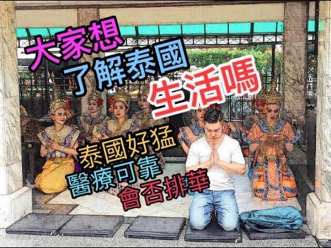  解讀泰生活   2019  EP 1  泰國好恐怖   醫療可靠嗎   會否排華 