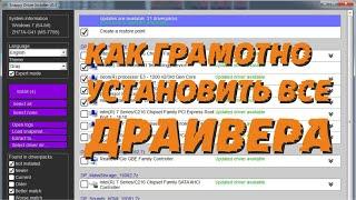 Как установить драйвера на Windows 10, 8, 8.1, Vista, 7, XP