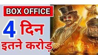 ठग्स ऑफ हिंदोस्तान ने चौथे दिन की ताबड़तोड़ कमाई   thugs of hindustan movie box office collection  