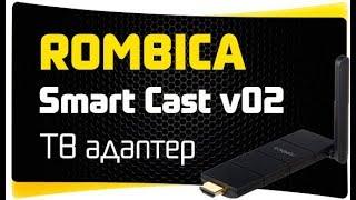 как Дублировать Экран Телефона На Компьютер? Rombica SmartCast v02 Клонирование Смартфона на Монитор