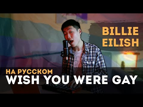 BILLIE EILISH - Wish You Were Gay / Cover НА РУССКОМ!
