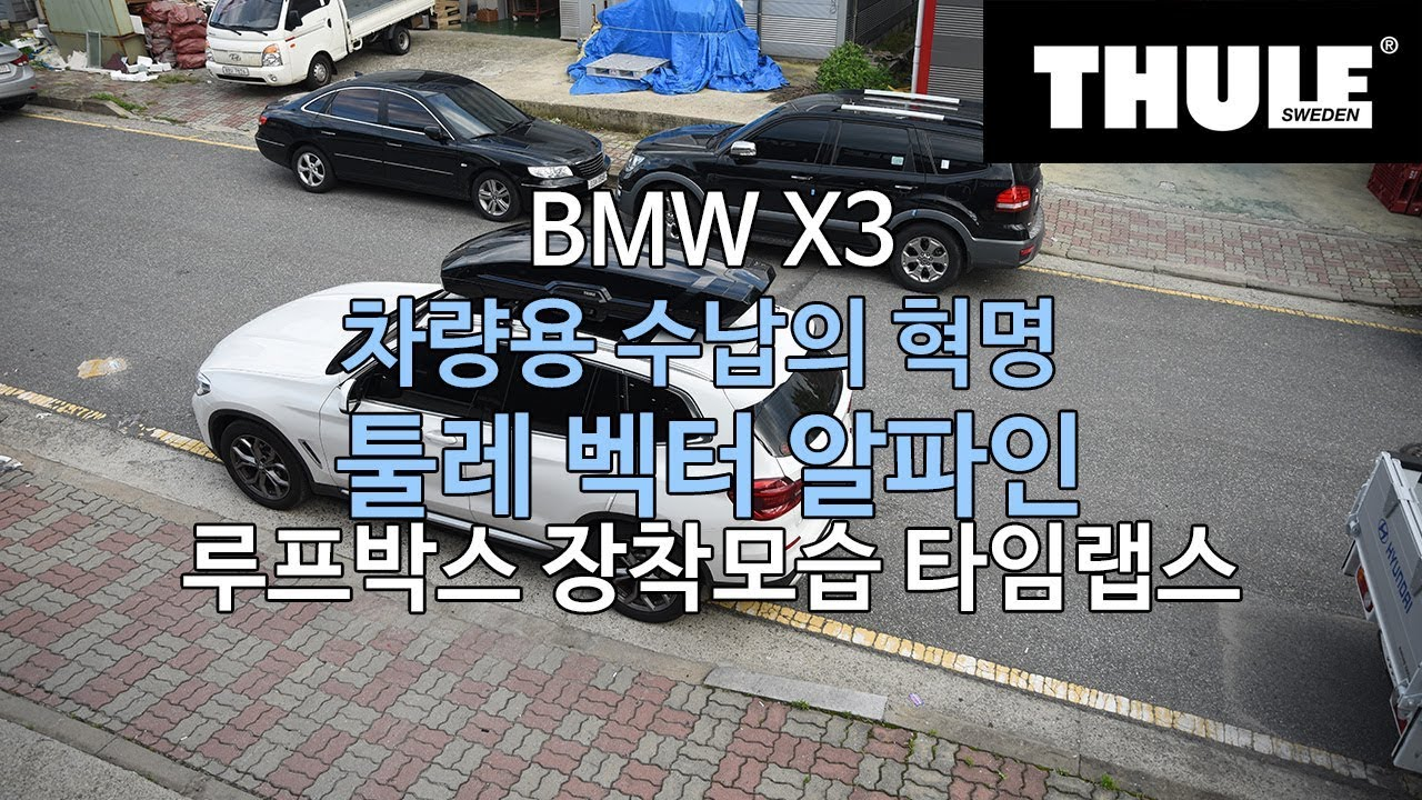 [THULE] 차량용 루프박스의 혁명 툴레 벡터 알파인 BMW X3 장착모습 타임랩스