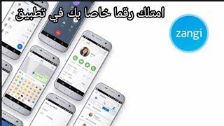 شرح تطبيق زانغي Zangi الحصول على رقم امريكي خاص بالتطبيق screenshot 5