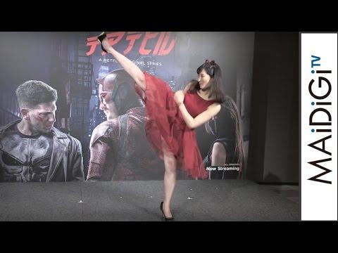 武田梨奈、赤いミニドレスで大胆キック披露! Netflix海外ドラマ「Marvel デアデビル シーズン2」来日記者会見4