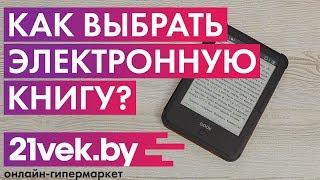 Как выбрать электронную книгу (ридер) | Обзор от онлайн-гипермаркета 21 век